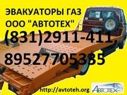 Эвакуатор ГАЗ переоборудовать автомобиль в эвакуатор в Н.Новгороде