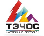 Компания ТЭЧОС - натяжные потолки в Воронеже
