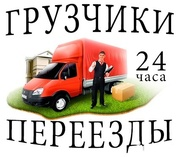 Переезд квартиры Воронеж