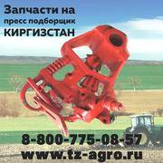 Вязальный аппарат на пресс Киргизстан u