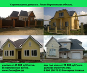 Построим для Вас дом в Воронежской области.