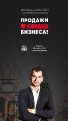 Бесплатный мастер-класс 22 ноября в Воронеже