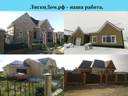Построим дом для Вас в Воронежской области.