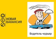 Водитель-курьер
