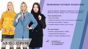 Интернет- магазин пальто приглашает за покупками.