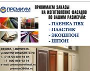 Мебельные фасады на заказ