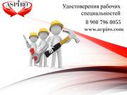 Удостоверения рабочих специальностей для Воронежа