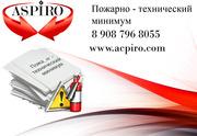 Пожарно - технический минимум для Воронежа