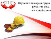 Обучение по охране труда + на высоте для Воронежа