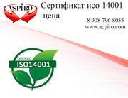 Сертификация систем качества ИСО с реестром за сутки для Воронежа