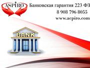 Банковская гарантия 223 фз для Воронежа