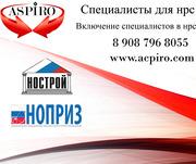 Специалисты для нрс для Воронежа