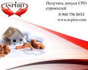 Получить допуск СРО для Воронежа