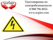 Удостоверение  по электробезопасности для Воронежа